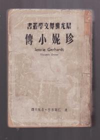 1949年3月初版 晨光世界文学丛书《珍妮小传》一册全