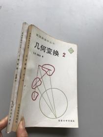 美国新数学丛书 几何变换 第1.2册