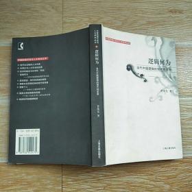 逻辑何为当代中国逻辑的现代性反思【实物拍图】签赠本