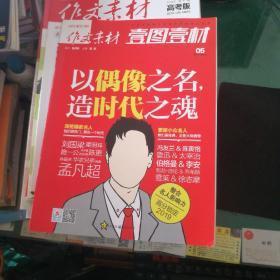 作文素材 壹图壹材 2016年第5辑