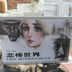 悲惨世界连环画全一册32开精装本