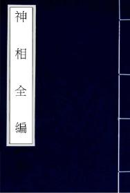 明代刊本影印本:神相全编,题宋代陈抟秘传,明代袁忠彻订正。全书十二卷,首一卷,它收录了各个时期的30多位著名相术学家的300多篇相法。几乎囊括了中国相术的所有领域,其中包括麻衣道者、张行简、袁柳庄等相学大师的经典力作。此为致和堂藏板,明代刊本。本店此处销售的为该版本的手工宣纸、四色仿真影印、手工线装本。