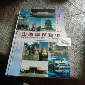 中国建筑精华:中英文版
