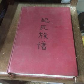 潮汕纪氏族谱,758页