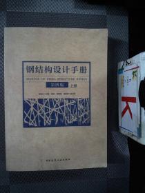 钢结构设计手册(第四版)(上册)