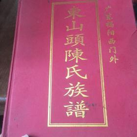 揭阳西门外东山头陈氏族谱