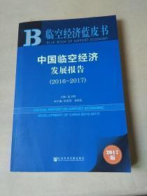中国临空经济发展报告(2016-2017)