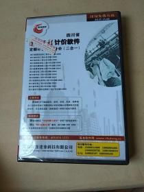 四川省建设工程计价软件
