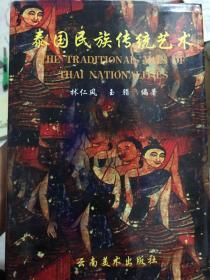 泰国民族传统艺术