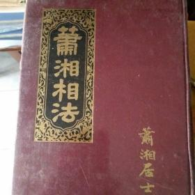 萧湘相法(上下)