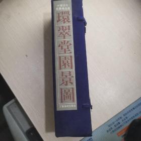 环翠堂园景图(中国古代版画精品 明代徽州版画 卷轴盒装 长卷26.5*约1800厘米)一版一印(库存未阅)