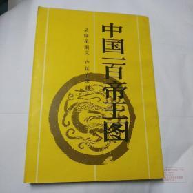 中国一百帝王图(有签名)