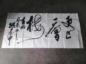 安徽省美术家协会副主席[张建中]书法【已故】【保真迹】