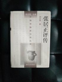 张居正评传:中国思想家评传丛书