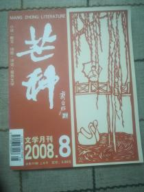 芒种 文学月刊