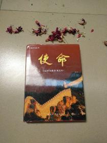 使命.中国政协委员.第五卷
