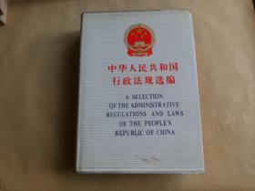 中华人民共和国行政法规选编(上下卷)