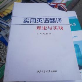实用英语翻译理论与实践