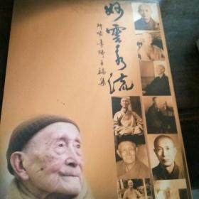 妙云永流-印顺导师手稿纪念集