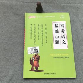 17版高考语文基础小题(通用版)
