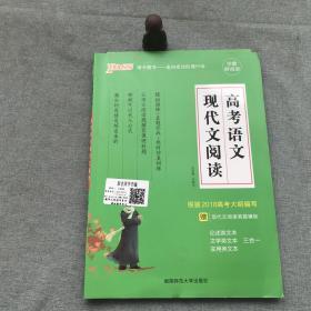 17版高考语文现代文阅读(通用版)