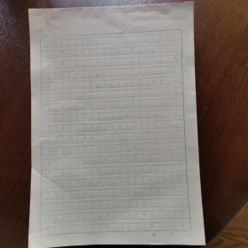 七八十年代方格老稿纸 老信纸 重量 2公斤