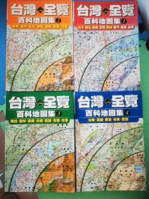 台湾全览百科地图集 台湾省地图集 台湾地区地图集