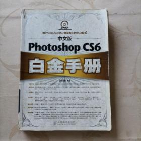 中文版Photoshop CS6白金手册