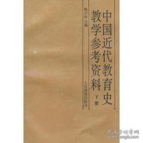 中国近代教育史教学参考资料(下册) 陈学恂主编 人民教育出版社1987年版定价4元  教会教育