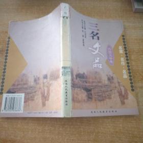 三名文品:名家·名作·名品.外国文学卷