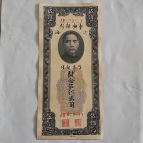 关金券伍佰万圆 中央银行 上海