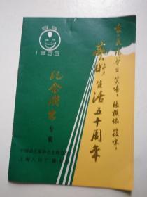 艺术生活五十周年  袁一灵.杨华生..