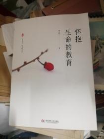 大夏书系·怀抱生命的教育  汲安庆先生签赠本