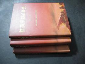 抗美援朝战争史(全3卷)