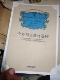 中外母语教材选粹