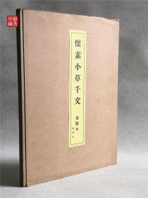 《怀素小草千文》 真迹本 1942年 三省堂 精印(限量500部)