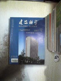 建筑科学 2007 12