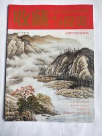 《收藏与投资》白雅欣山水画专辑