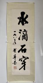 黄宁 书法