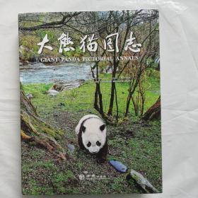 大熊猫图志(全新正版、无划线)