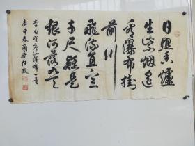 上海老书法家  任政 书法横幅 品相稍差 尺寸80x42