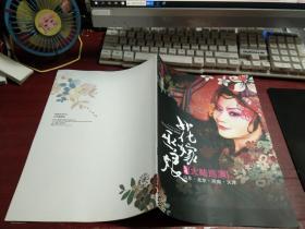 新编豫剧 花嫁巫娘【大陆巡演】剧照D846