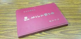 二手】台北临床三十年-精装-世界书局-马光亚-25开295页-1981初版-7品0.55千克