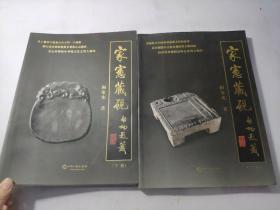 家宪藏砚(上下卷)  有签名看图