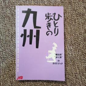 日文原版  ひとり歩きの九州