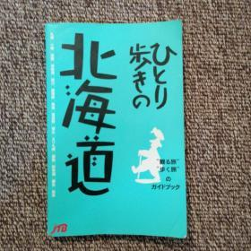 日文原版  ひとり歩きの北海道