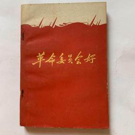 巜革命委员会好》(石家庄日报社1968)