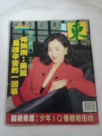 东周刊53期(何琍琍)
