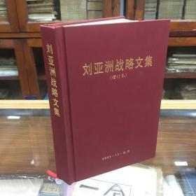 刘亚洲文集 (32开 精装  作者刘亚洲签名钤印本)