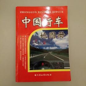 中国行车地图册   2020.8.26